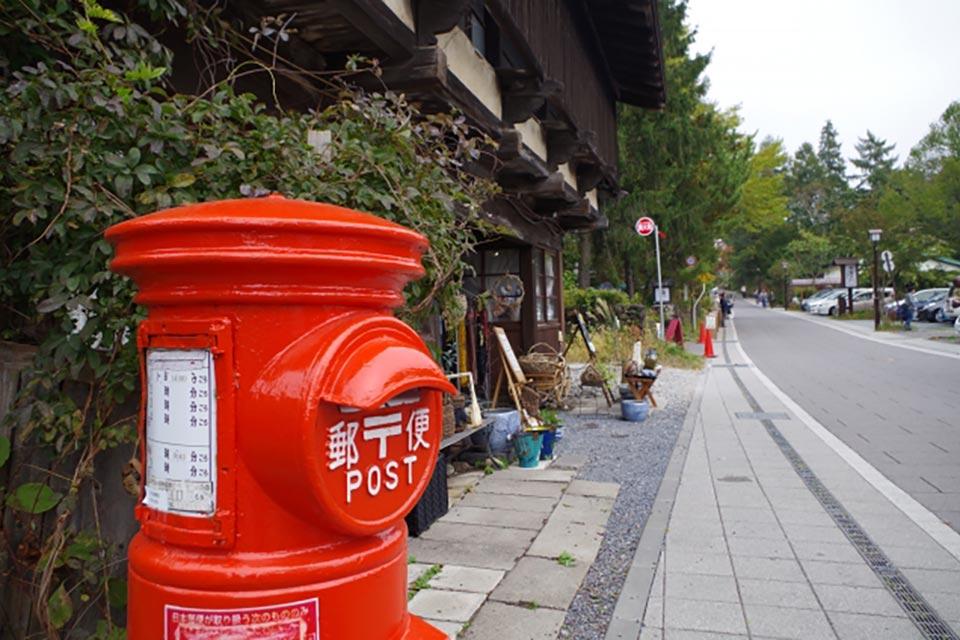Karuizawa Town