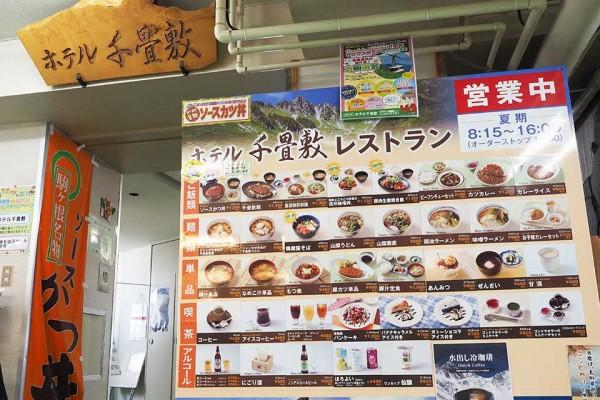 Senjojiki-Restaurant